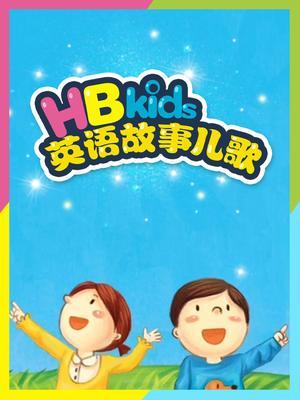 HBKids英语故事儿歌