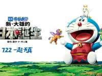 哆啦A梦:新·大雄的日本诞生 日语版