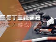 疯狂卡丁车极速赛