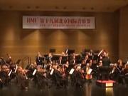 北京国际音乐节:交响乐盛宴扮靓京城