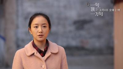 《一句顶一万句》曝片尾曲《旁边》MV  周晓鸥献唱温暖寒秋