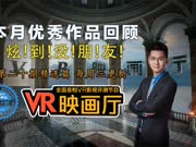 VR映画厅第二十期 精选篇