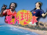 第4期:羽坛中国通打球挣钱为女友 国羽准一姐竟迷恋教练