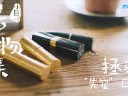 """《造物集小日子》22拯救""""失宠""""口红"""