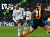 体育+极速100秒:曼联客负赫尔城仍进决赛 梅西生日夜大婚双喜临门