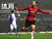 体育+极速100秒:曼联2-1逆转晋级 北京遗憾无缘季后赛