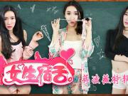 《女生宿舍之蒋凌薇特辑》