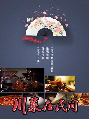 川菜在民间 第三季