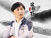 《中超琅琊榜》贾秀全篇3:因伤错过90年亚运会