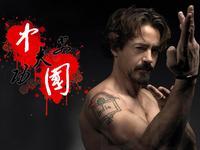 《中国功夫史》叁 那些你不知道的外国功夫大神