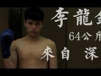 中體杯广东省拳王争霸赛-佛山站 李龙钦