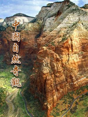 中国自然奇观