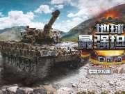 军武次位面 第四季:14 地球最强坦克 德国篇
