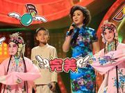 《歌声的翅膀》20170702:戏痴王泓翔李胜素同台飙歌 德德玛助唱草原小小男子汉