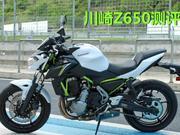【骑士网呆子测评】减肥成功后脾气也好了,川崎Z650骑士网呆子测评