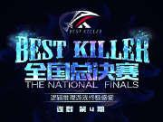 BEST KILLER全国总决赛 第4局