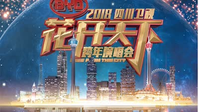 四川卫视2018花开天下跨年演唱会