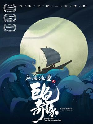 江海渔童之巨龟奇缘 《江海渔童》主题曲 讲述人与自然成长守候 蓝光(1080P)