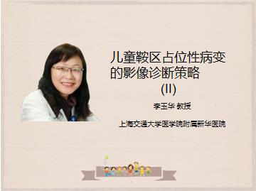 儿童鞍区占位性病变的影像诊断策略(II)