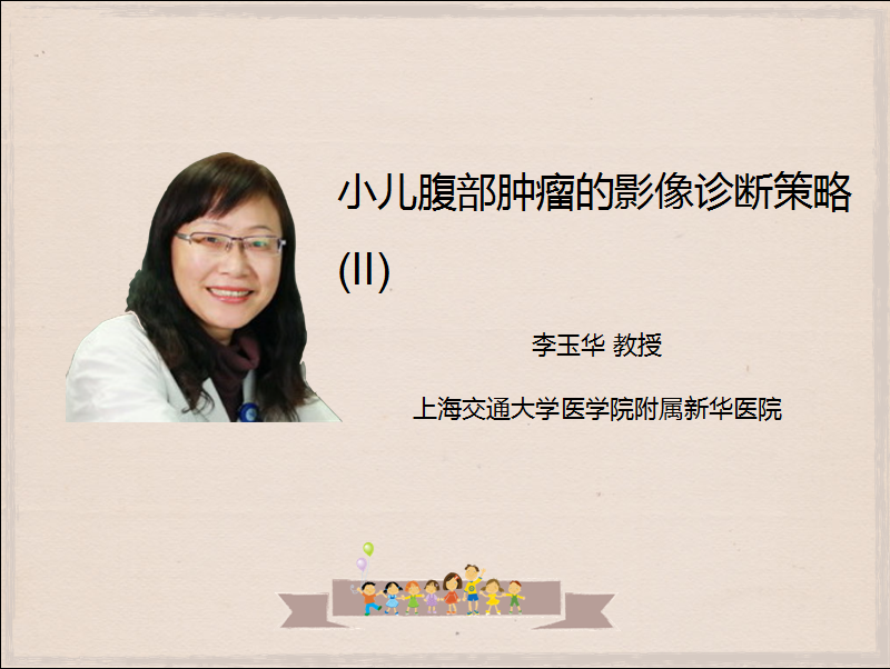 小儿腹部肿瘤的影像诊断策略(II)
