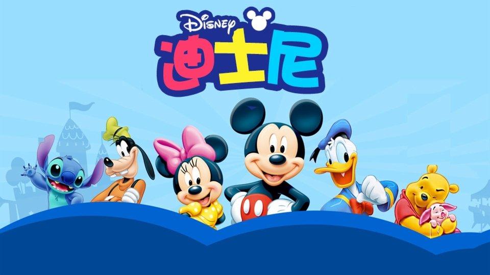 迪士尼ppt素材透明png