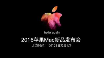 2016苹果MAC新品发布会