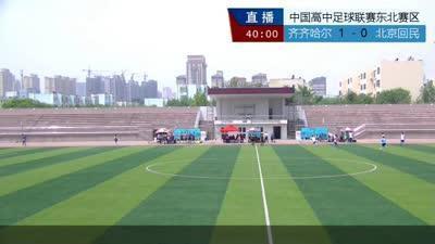 高中高中-北京全场联赛VS齐齐哈尔一中重点录西宁市2013回民人数中学录取中考年图片