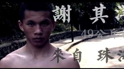 中體杯广东省拳王争霸赛-肇庆站 谢其洋