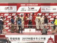2017中国卡车公开赛北京站 第二回合车队杯颁奖