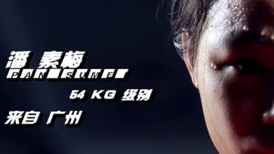 中体杯广东省拳王争霸赛-潘素梅