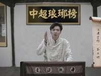 中超琅琊榜·冯潇霆传2
