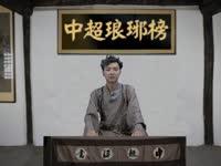 中超琅琊榜·冯潇霆传30