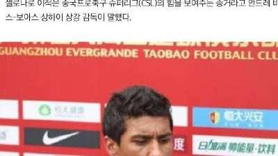 韩媒披露保利尼奥转会事宜 齐称中国联赛实力徒增