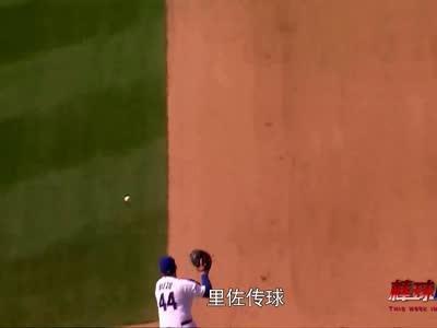 棒球周刊之前线小贴士 里佐讲解双杀守备要点