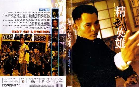 美版精武英雄 Fist of Legend 1994   主演: 李连杰/中山忍/钱小豪/蔡少芬