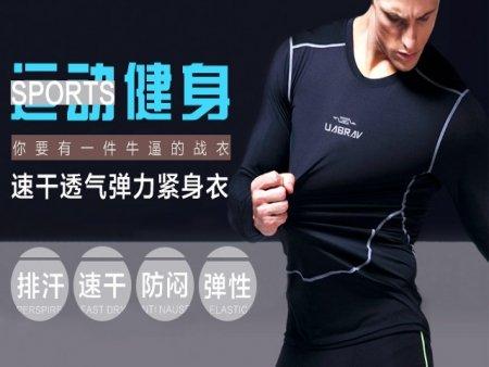男士运动健身衣长袖