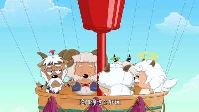 喜羊羊与灰太狼竞技大联盟16
