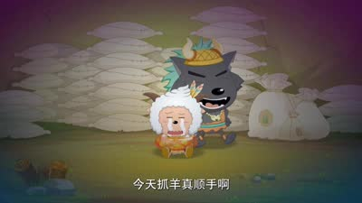 喜羊羊与灰太狼原始世界历险记34