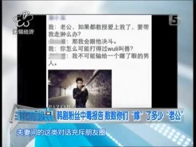 """[视频]韩剧中毒指数报告:数数你们""""嫁""""了多少""""老公"""""""