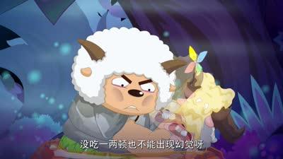 喜羊羊与灰太狼原始世界历险记37