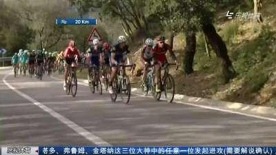 环加泰罗尼亚自行车赛第一赛段全场录播(中文)