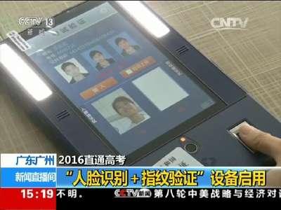 """[视频]2016直通高考 广东广州:""""人脸识别+指纹验证""""设备启用"""