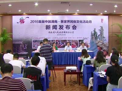 2016首届中国·张家界民俗文化活动月新闻发布会