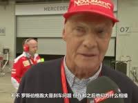 奥地利站赛后劳达采访:Nico刹车有问题 不懂为啥撞了