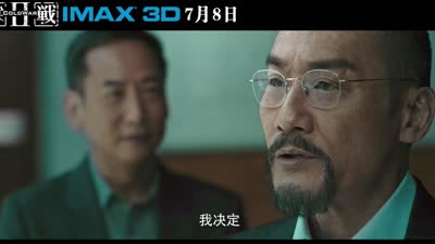 IMAX3D《寒战2》梁家辉版预告