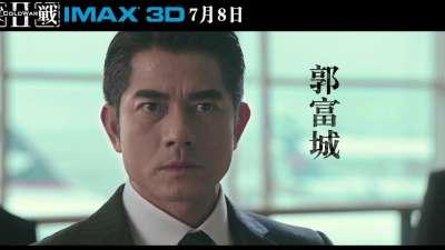 IMAX3D《寒战2》三帝对决终极预告