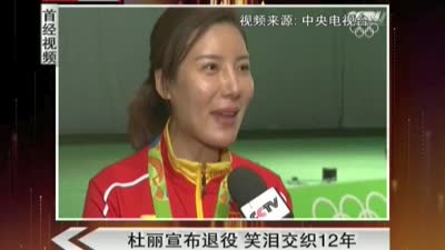 杜丽宣布退役 笑泪交织12年