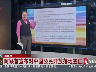 [视频]阿联酋宣布对中国公民开放落地签证