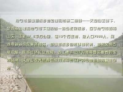 [湖南最美民族乡]常宁市塔山瑶族乡