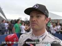 F1日本站排位赛后罗斯伯格采访:赫伯特今日最佳